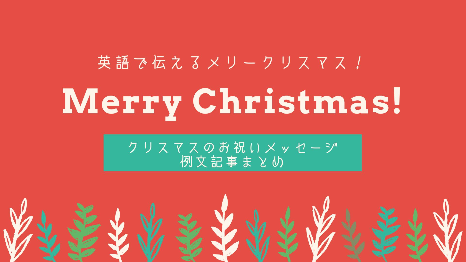 英語で「メリークリスマス」を伝えるメッセージ例文【まとめ